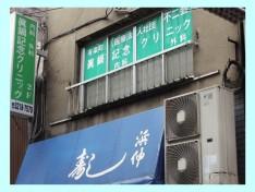 有楽町20041104-10